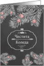 Merry Christmas in Bulgarian, Yew Branches, Chalkboard effect card