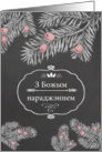 Merry Christmas in Belarusian, Yew Branches, Chalkboard effect card