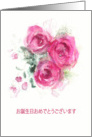 Happy Birthday in Japanese, Watercolor Roses card