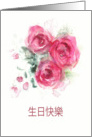 Happy Birthday in Chinese, Watercolor Roses card