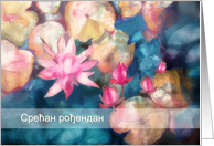 Happy Birthday in Serbian, water lillies, watercolor painting card