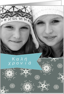 Merry Christmas in Greek, Customizable photo card, snowflakes card