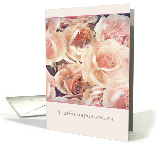 Happy Birthday in Belarusian, cream and pink roses card (1245800)
