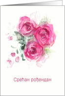 Happy Birthday in Serbian, Watercolor Roses card