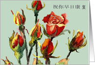 Get well soon in Chinese, roses, watercolor painting card