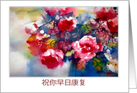 Get Well Soon in Chinese, Watercolor Painting, Peonies card