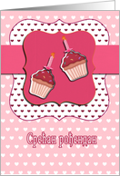 happy birthday in Serbian, serbian birthday card, cupcake with candle, pink card