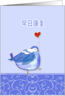 Chinese get well soon card, bird with heart card