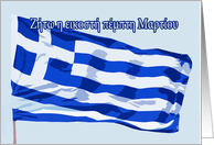 Happy Greek Independence Day, 25th of March, Greek Flag card