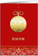 Chinese christmas cards from greeting card universe merry christmas in chinese gold ornament red gold foil effect card m4hsunfo