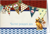 happy birthday in Bulgarian, bunting, cupcake, scrapbook style card