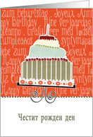 happy birthday in Bulgarian, cake & candle card