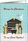 Nativity Scene, Custom Text, Merry 1st Christmas, To my Great Nephew card