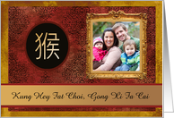 Year of the Goat Photo Card, Sign of the Goat, Custom Text card