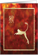 Gold Monkey Leaping, Fire and Lights, Orange, Red, Sign of the Monkey card
