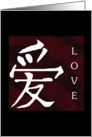 Madarin Chinese Love Symbol card