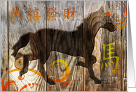 Happy Chinese New Year : Year of the Horse 2026 card