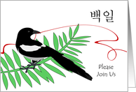 Baek-il, Korean 100th Day Invitation, Magpie with Red String card