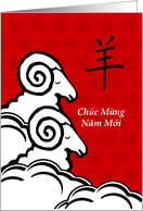 Chuc Mung Nam Moi Vietnamese Year of the Goat for Tet card