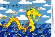 Happy Dragon Boat Festival, Chinese Dragon Floating on Waves card