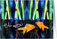 Persian New Year, Happy Norooz in Farsi, Goldfish and Reeds card