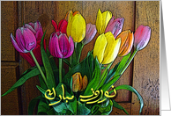 Persian New Year, Happy Norooz in Farsi, Tulip Bouquet card