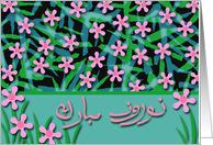 Persian New Year in Farsi, Norooz, Pink Spring Flowers card