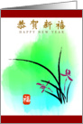 Chinese New year, orchid card