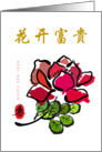 Chinese New year, flower card