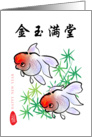Chinese New year, gold fish card