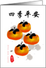 Chinese New year, Persimmon card