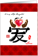 Happy valentines day to my step daughter, a symbolic chinese word for love card