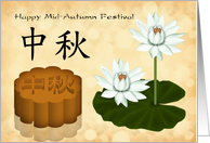 Chinese Mid-Autumn Moon Festival With Lotus Flowers card
