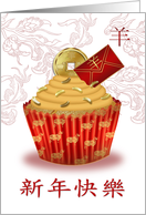 Chinese New Year Of The Ram Cupcake With Coin And Envelope card