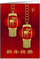 New Year Of The Ram Hanging Lanterns card