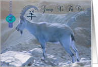 Chinese New Year Goat / Ram Oil Painting, Gong Xi Fa Cai card