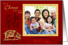 Chinese New Year 2019 of the Pig Custom Family Photo card