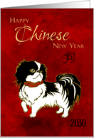 Chinese New Year of the Dog 2018 Traditional Chin Dog on Rich Red card