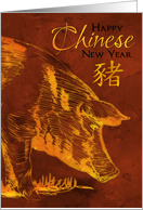 Chinese New Year Pig Business or Personal Illustrated Look card