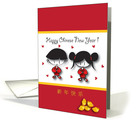 Happy Chinese New Year card (315190)