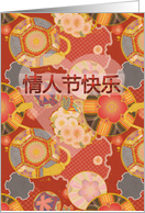 Chinese Happy Valentine's Day, Colorful Spheres and Flowers card