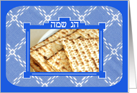 Passover - Hebrew Only - Ivrit card