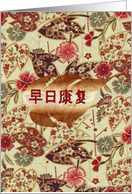 Get Well Soon in Chinese - Zaori Kangfu card