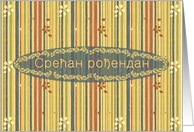 Serbian Happy Birthday, Stripes and Flowers card