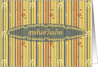 Thai Happy Birthday, Stripes and Flowers card