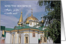 Russian Easter card with Russian Orthodox church card