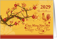 Vietnamese New Year of the Rooster Cherry Blossoms card