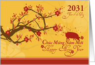 Vietnamese New Year of the Pig- Cherry Blossoms card