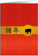 Year of the Pig Chinese New Year Red Gold and Black card