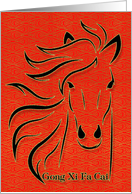 Chinese New Year in Standard Mandarin Year of the Horse card